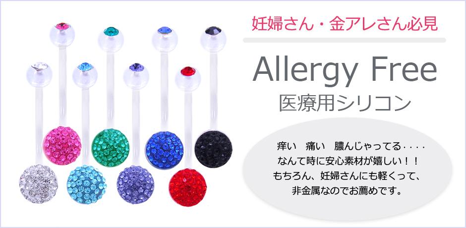 アレルギーにも安心ptfe