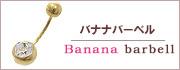 バナナバーベル軟骨ピアスを検索