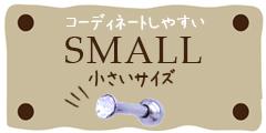 軟骨ピアスボディピアス小さいサイズ
