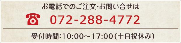 お電話でのご注文・お問い合せ